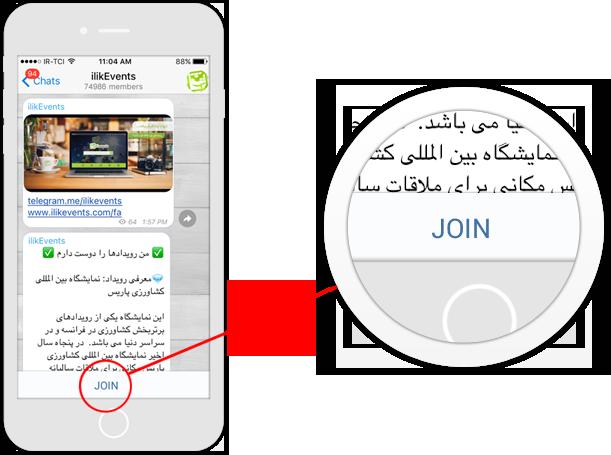 telegram-mobile-ilikevents